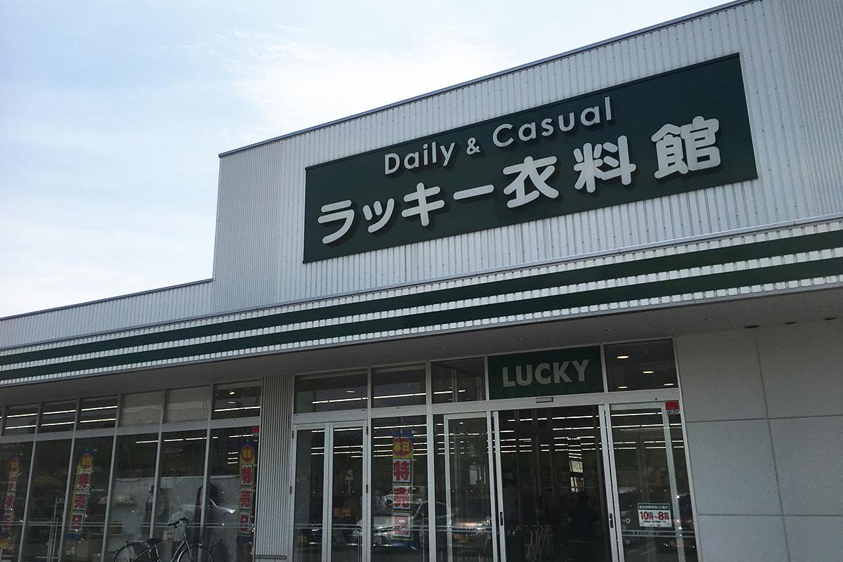 イトーヨーカドー函館店