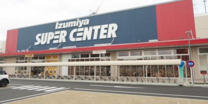 スーパーセンター福町店
