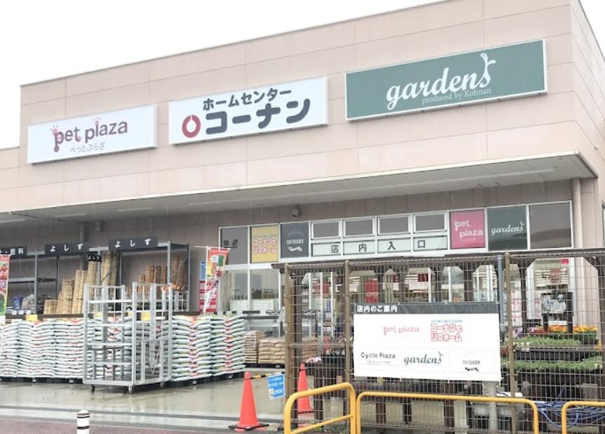 コーナン南芦屋浜店
