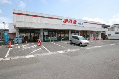 まるき角倉店